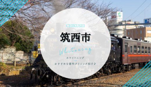 【筑西市】ホワイトニング|おすすめ歯科クリニック3選!