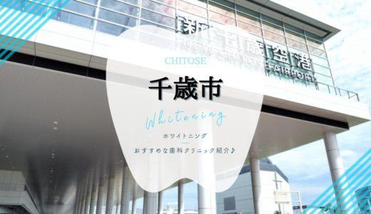 【千歳市】歯のホワイトニングにおすすめな歯科クリニック4選!