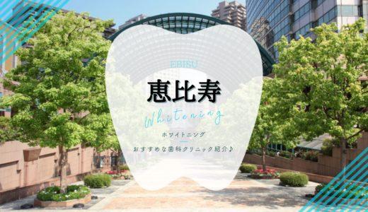 【2021年版】恵比寿でホワイトニングが安いおすすめ歯科8選!