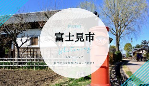 【富士見市】歯のホワイトニング|おすすめなクリニック6選!