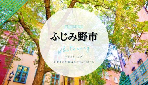 【ふじみ野市】ホワイトニングおすすめ歯科クリニック4選!2021最新