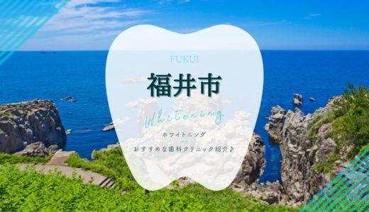 【2021年】福井市のホワイトニングおすすめ歯科6選を解説!