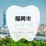 福岡でホワイトニング