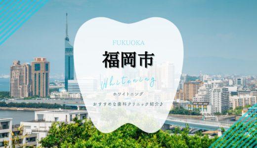 【福岡市】ホワイトニングにおすすめな歯科9選!【2021年版】