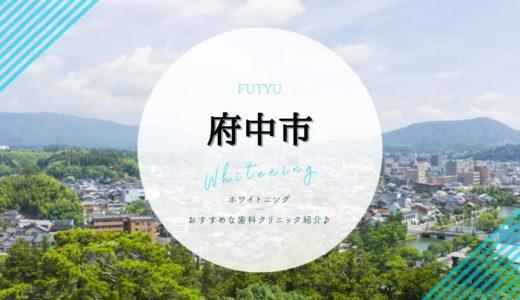 【府中市】歯のホワイトニング|おすすめクリニック3選!