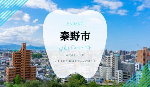 【2021年版】秦野市のホワイトニングおすすめ歯科4選!