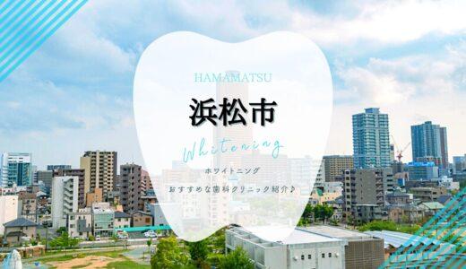 【2021年版】浜松市のホワイトニングを徹底解説!【おすすめ歯科8選】