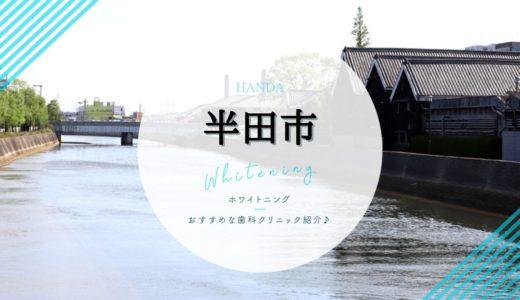 【半田市】歯のホワイトニングでおすすめなクリニック6選!