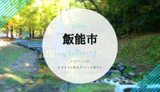 【2021年版】飯能市のホワイトニングおすすめ歯科4選!