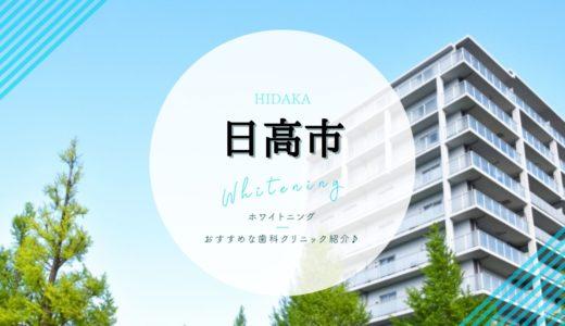 【2021年版】日高市のホワイトニングおすすめ歯科4選を徹底解説!