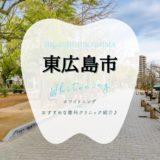 東広島でホワイトニング