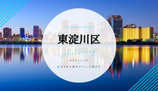 【大阪市東淀川区】ホワイトニング|おすすめな歯医者6選!