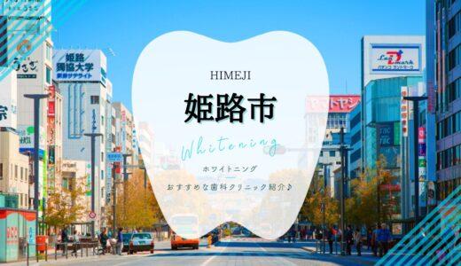 【2021年版】姫路市のホワイトニングおすすめ歯科7選を徹底解説!