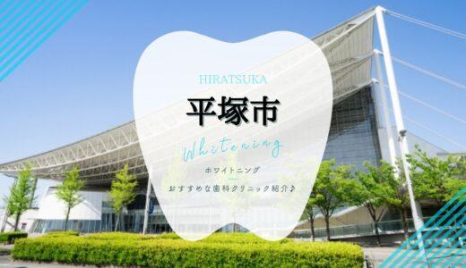 【2021年】平塚市のホワイトニングおすすめ歯科7選を徹底解説!