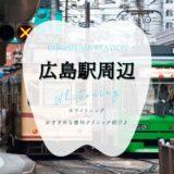 広島駅でホワイトニング