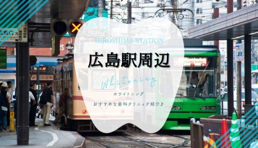【広島駅周辺】歯のホワイトニングでおすすめクリニック4選!