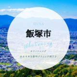 飯塚でホワイトニング