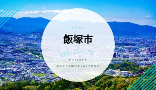【飯塚市】歯のホワイトニング|おすすめクリニック3選を徹底解説!