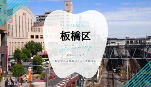 【板橋区】ホワイトニングが安いおすすめ歯科7選!