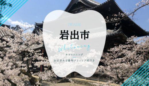 【岩出市】歯のホワイトニングにおすすめな安い歯科3選!