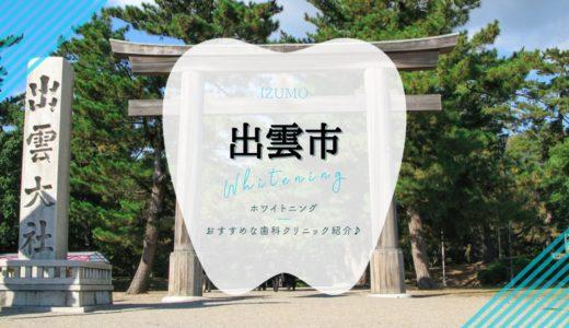 【2021年】出雲市のホワイトニングで安いおすすめ歯科7選!