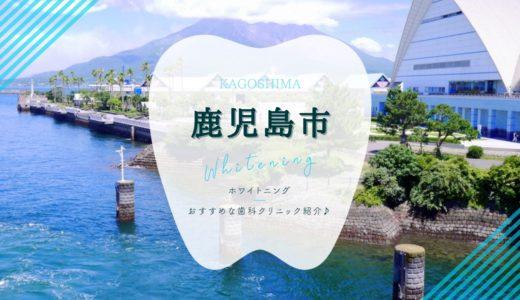 【2021年】鹿児島市のホワイトニングおすすめ歯科9選を徹底解説!