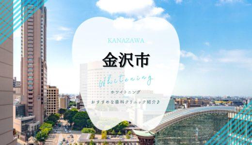 【2021年版】金沢市のホワイトニングで安いおすすめ歯科6選!