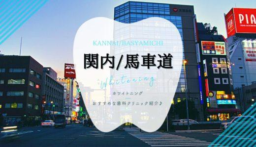 【関内・馬車道】歯のホワイトニングおすすめクリニック5選!