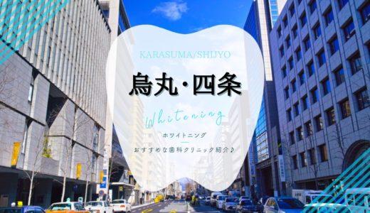 【烏丸/四条】ホワイトニングにおすすめな歯科クリニック3選!