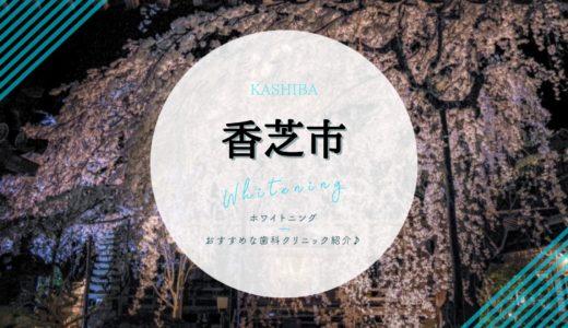 【香芝市】歯のホワイトニングにおすすめな歯科院3選!