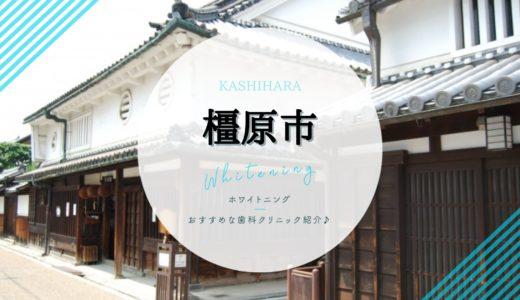 【2021年版】橿原市のホワイトニングおすすめ歯科クリニック3選!