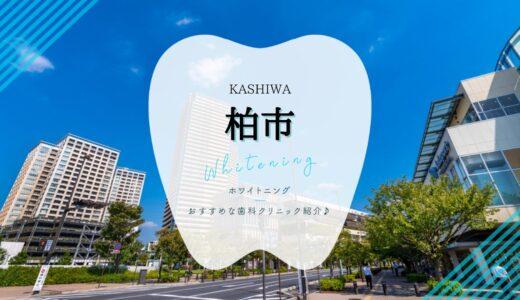 【2021年版】柏市のホワイトニング安いおすすめ歯科5選!