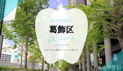 【2021年版】葛飾区のホワイトニングおすすめ歯科クリニック5選!