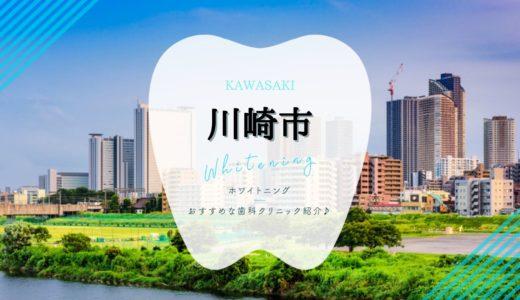【2021年版】川崎市のホワイトニングおすすめ歯科7選を徹底解説!