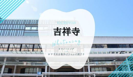 【吉祥寺】ホワイトニングにおすすめな歯科6選を解説!【2021年版】