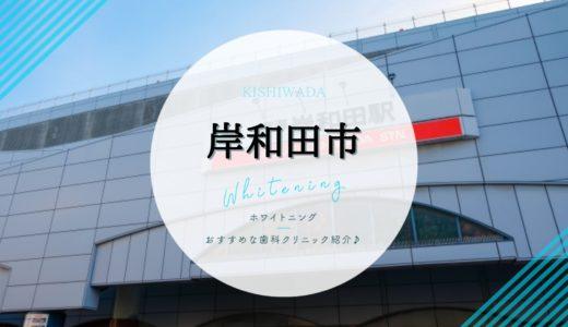 【岸和田市】ホワイトニングにおすすめな歯科クリニック3選!