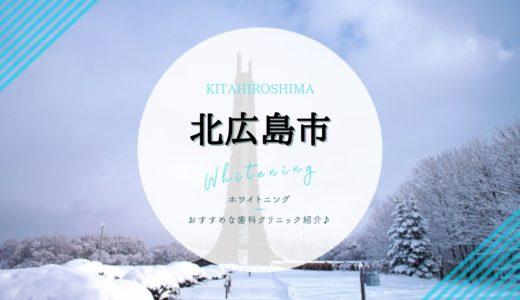 【北広島市】歯のホワイトニングにおすすめなクリニック3選!