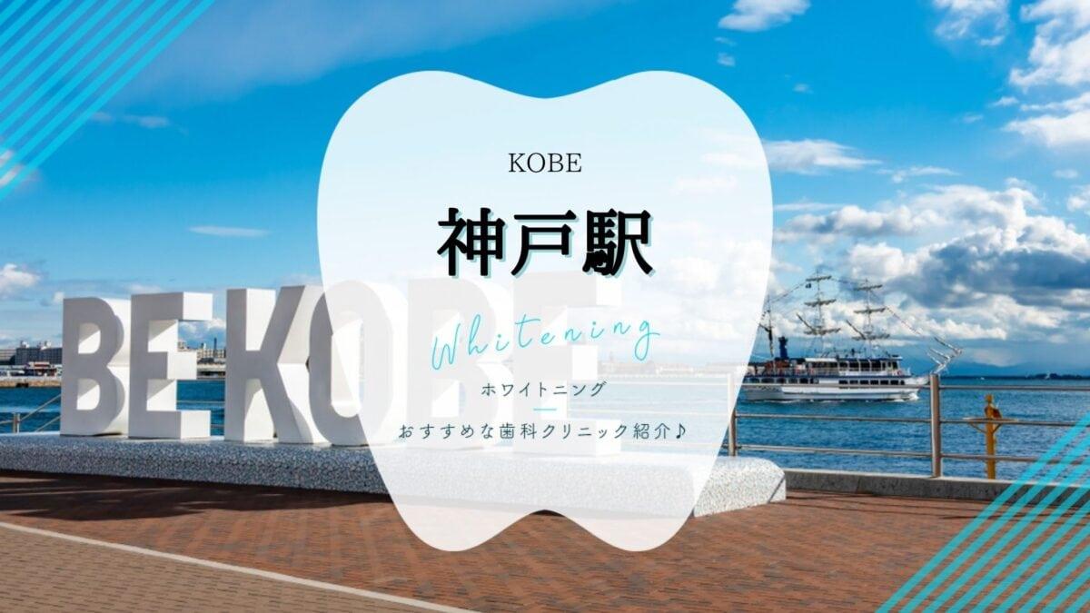 神戸駅でホワイトニング