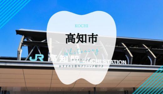 【2021年版】高知市のホワイトニングおすすめ歯科7選を徹底解説!