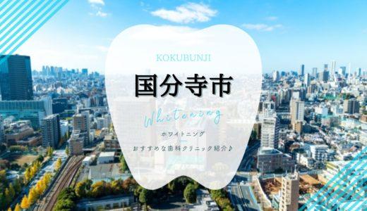 【国分寺市】歯のホワイトニングにおすすめな歯科医院4選!