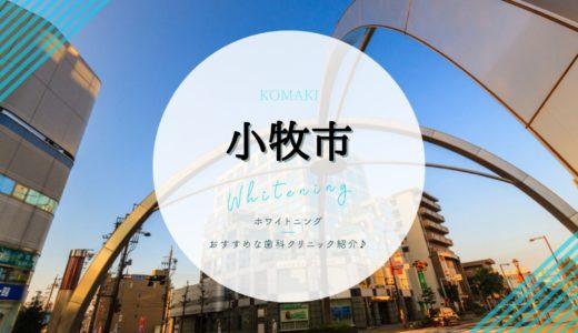 【2021年版】小牧市のホワイトニングおすすめ歯科クリニック5選!