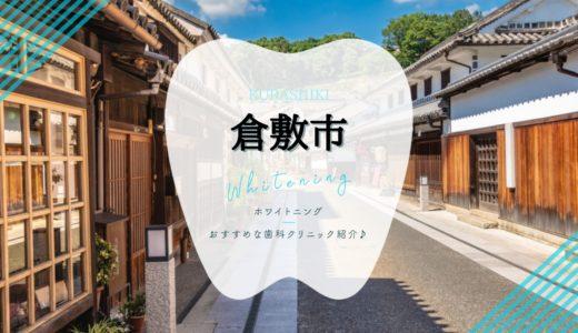 【2021年版】倉敷市のホワイトニングおすすめ歯科7選を解説!