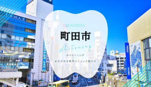 【町田市】ホワイトニングにおすすめな歯科7選!【2021最新】