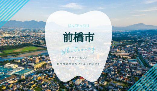 【2021年版】前橋市のホワイトニングおすすめ歯科クリニック5選!