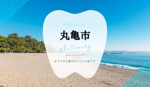 【2021年】丸亀市のホワイトニングおすすめ歯科4選を徹底解説!