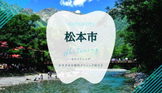 【松本市】ホワイトニングにおすすめな歯科5選!【2021年版】