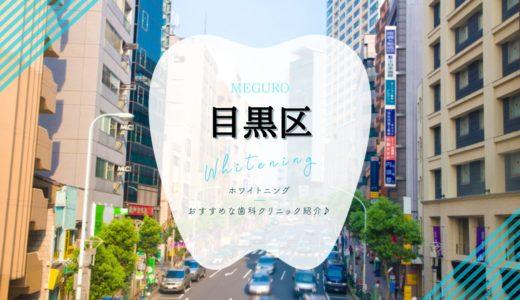 【2021年版】目黒区のホワイトニング安い歯科7選を徹底解説!