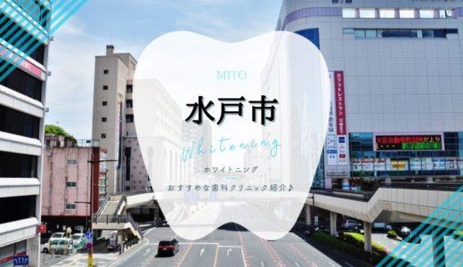 【2021年版】水戸市のホワイトニングおすすめ歯科7選を徹底解説!