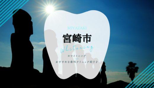 【2021年版】宮崎市のホワイトニングおすすめ歯科クリニック6選!