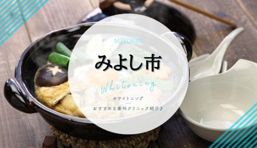 【みよし市】歯のホワイトニングにおすすめな歯科院3選!